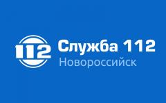 Служба 112-Новороссийск